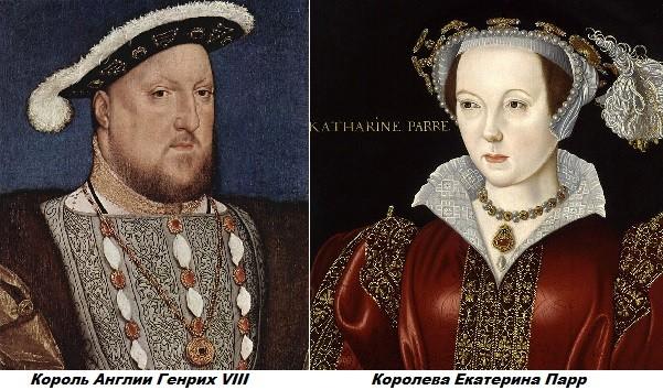 Генрих VIII и Кэтрин Парр